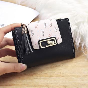 Γυναικείο πορτοφόλι με φούντα και μεταλλικό στοιχείο