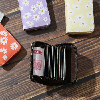 Γυναικείο πορτοφόλι με φερμουάρ και μαργαρίτες