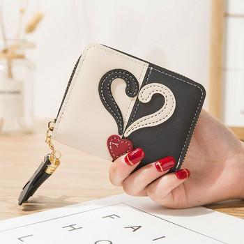 Μικρό γυναικείο πορτοφόλι με φερμουάρ και φούντα