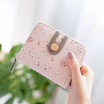 Γυναικείο μικρό πορτοφόλι με φλοράλ τύπομα  με φερμουάρ