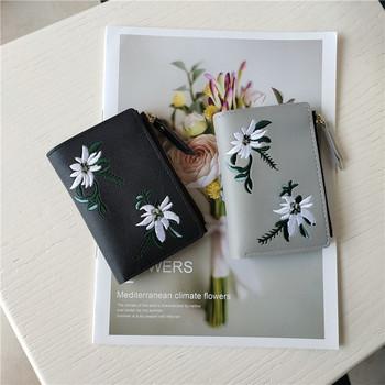 Μοντέρνο γυναικείο πορτοφόλι με floral κεντήματα και φερμουάρ