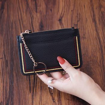 Γυναικείο έκο δερμάτινο πορτοφόλι με φερμουάρ και μεταλλική αλυσίδα σε διάφορα χρώματα