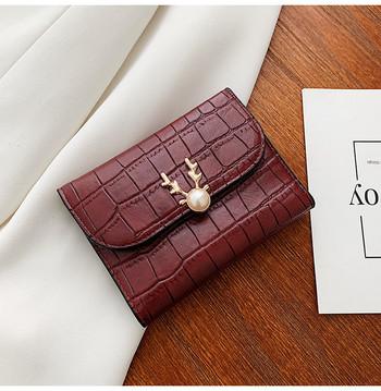 Γυναικείο έκο δερμάτινο πορτοφόλι με μεταλλικό στοιχείο και πέρλες