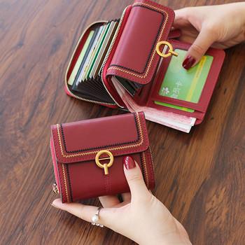 Γυναικείο έκο δερμάτινο πορτοφόλι με φερμουάρ και μεταλλική στερέωση