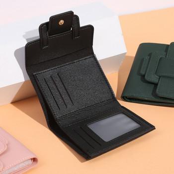 Κομψό και συμπαγές γυναικείο πορτοφόλι σε μερικά χρώματα