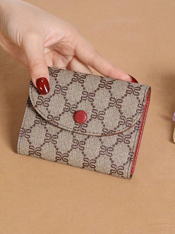Μοντέρνο μικρό πορτοφόλι για γυναίκες από οικολογικό δέρμα