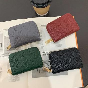 Γυναικείο έκο δερμάτινο πορτοφόλι με φερμουάρ σε τέσσερα χρώματα - τετράγωνο σχήμα