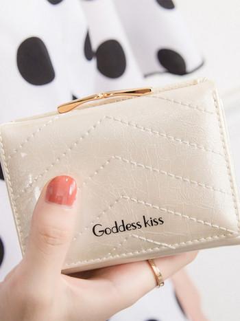Μοντέρνο μικρό πορτοφόλι με επιγραφή