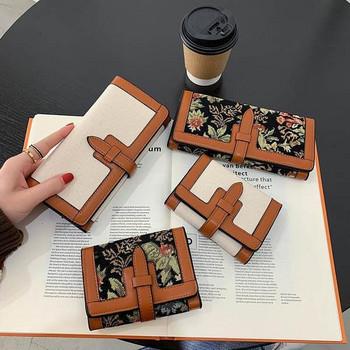 Γυναικείο πορτοφόλι δύο μοντέλα απλό σχέδιο και κέντημα