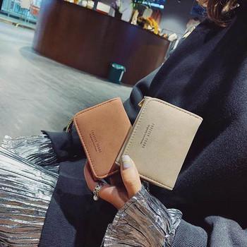 Γυναικείο μίνι πορτοφόλι με δύο θήκες για κέρματα και φερμουάρ