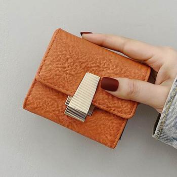 Γυναικείο μικρό πορτοφόλι με μεταλλική αγκράφα
