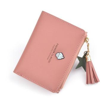Μικρό γυναικείο πορτοφόλι  με μεταλλική διακόσμηση και φούντα