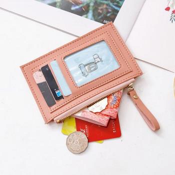 Λεπτό μικρό πορτοφόλι για κέρματα και κάρτες